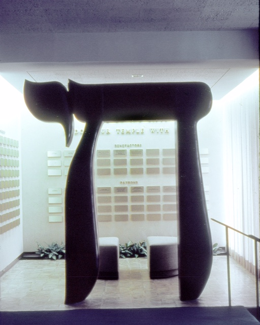 Bnai Jehuda - Chai sculpture 1986, wood