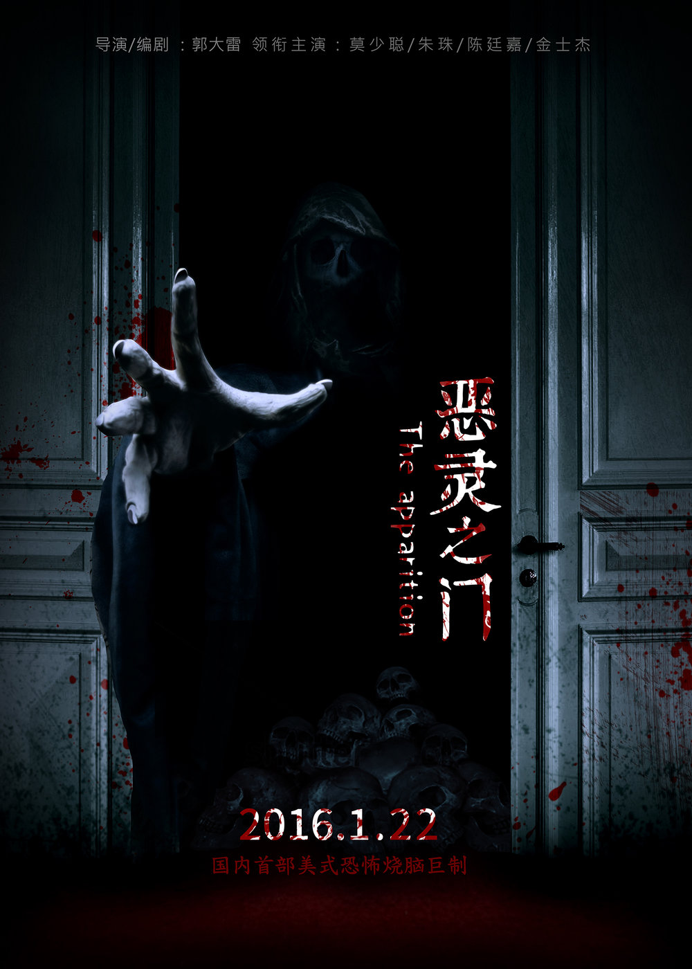 The Apparition (2016)
