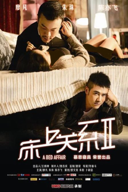 A Bed Affair 2 (2014)