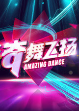 Amazing Dance (2014)