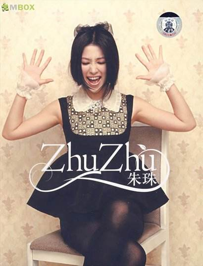Zhu Zhu (2009)