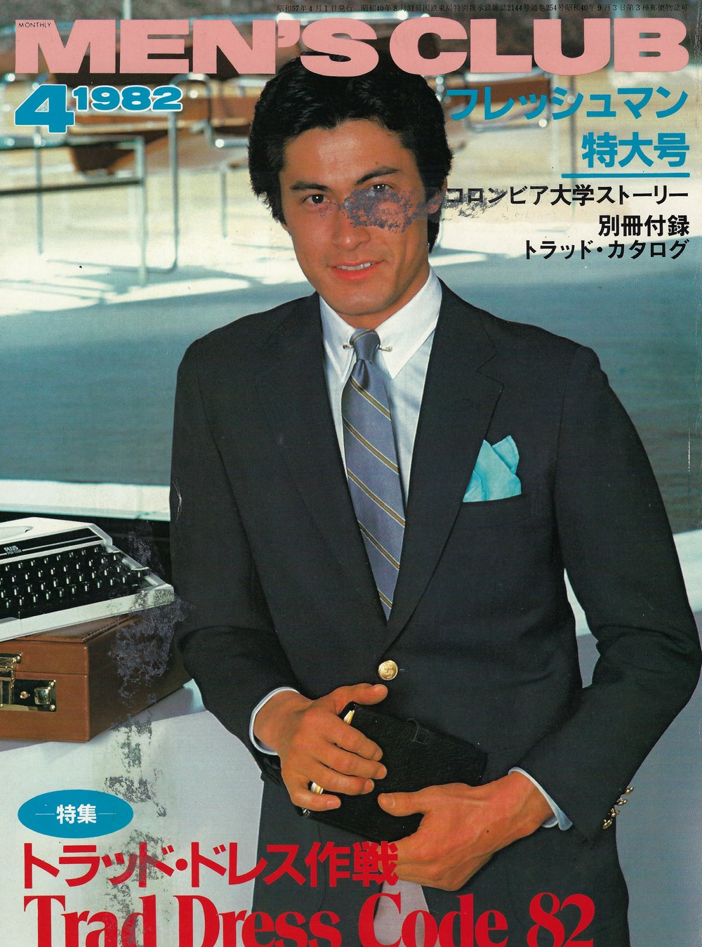 Men's Club:  The original Japanese men's fashion magazine.