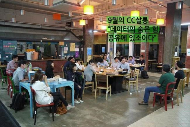 Ảnh: Một buổi trình bày về chia sẻ dữ liệu do Hội sáng tạo Hàn Quốc thực hiện. Nguồn: shareable.net