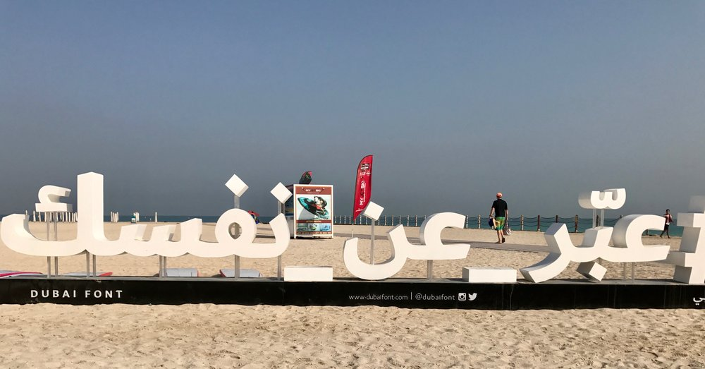 This is such a cool 3d exhibit of the new dubai font at kite beach (that's dad walking to the beach in the background). lol