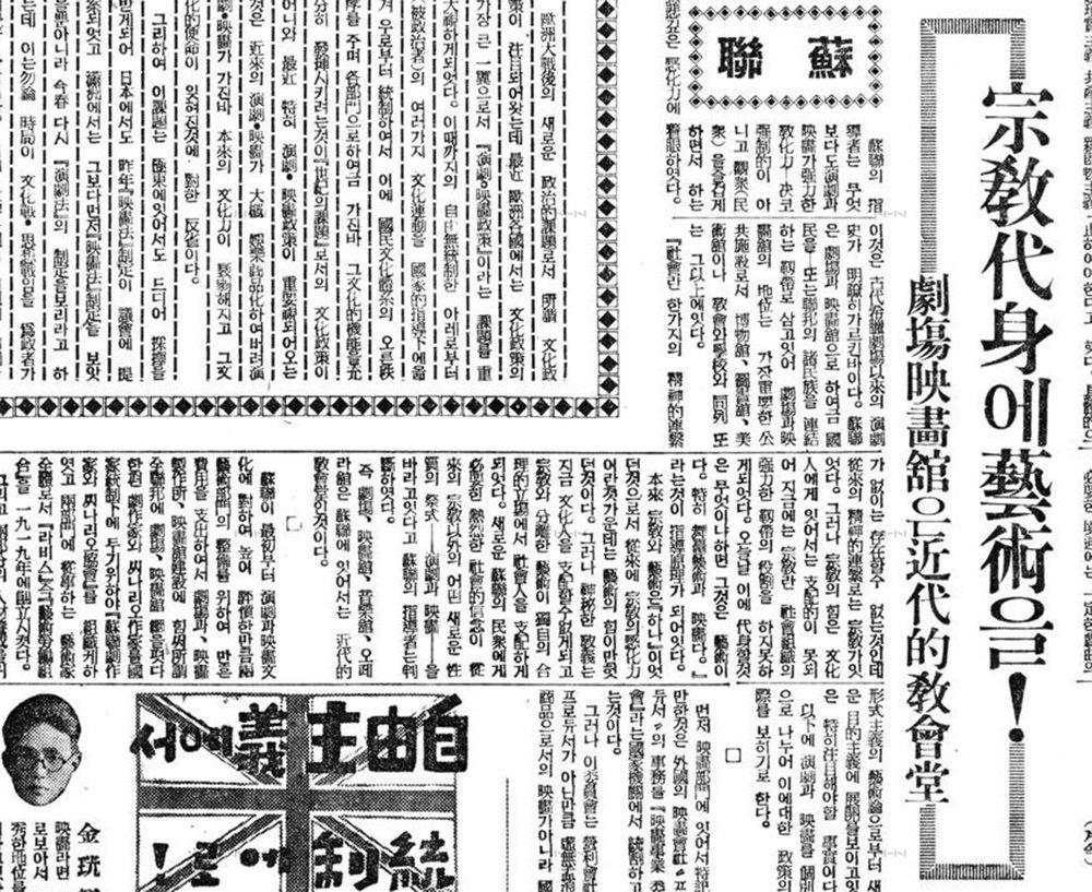 1939년 1월 4일 동아일보 기사