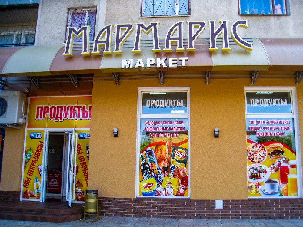 Tiraspol Market.jpg