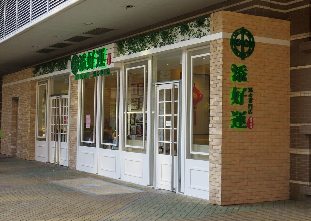 Tim_Ho_Wan,_the_Dim-Sum_Specialists,_Olympian_City_shop_(Hong_Kong).jpg