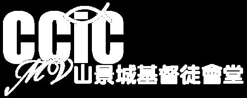 ccicmvLogo2017-fishWhite-tran.png
