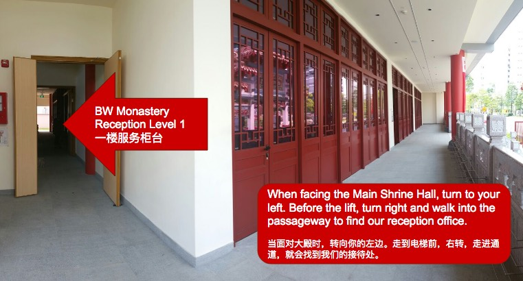 For donation at the monastery, please come to our Level 1 reception. 现金捐款请到吉祥寺一楼接待处。