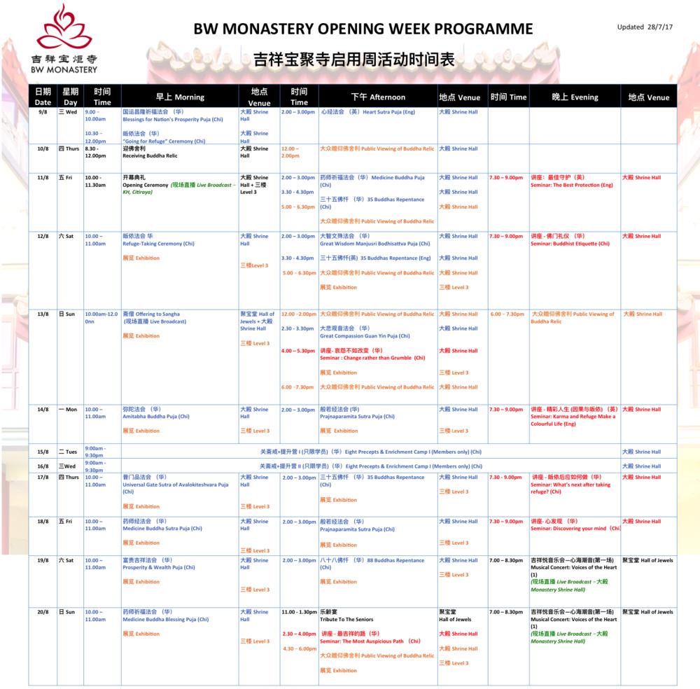 bwm-opening-week-schedule.png