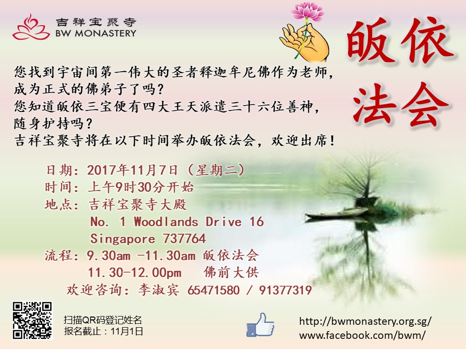 >>Download 皈依法会 poster to send to friends