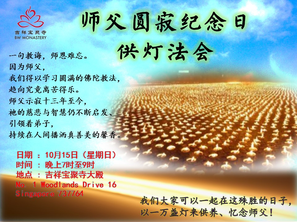 >>Download 师父圆寂纪念日供灯法会 poster to send to friends