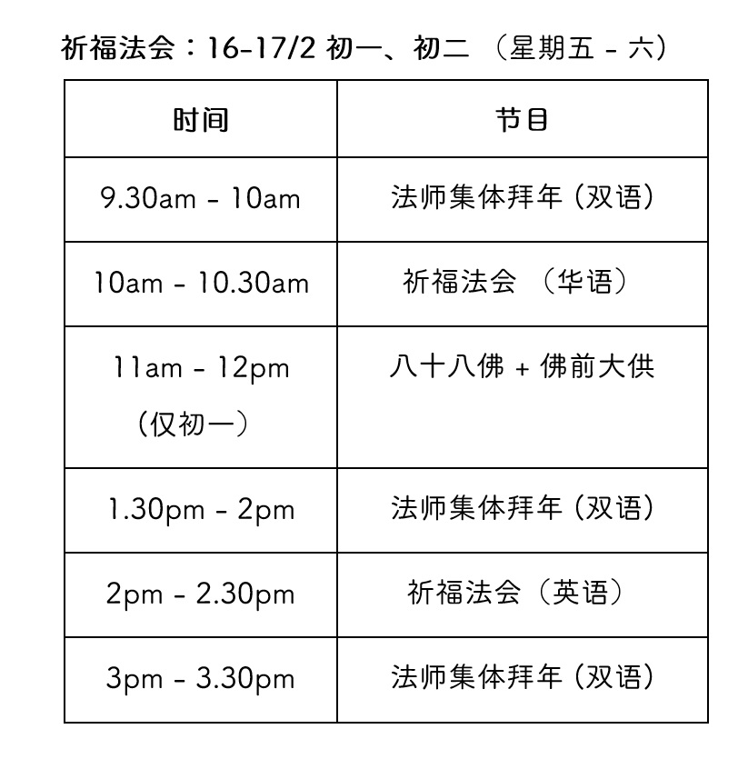 CNY Timetable- Blessing CHN.jpg