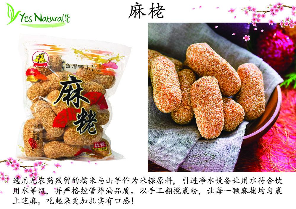 鴻昇食品麻栳-01.jpg