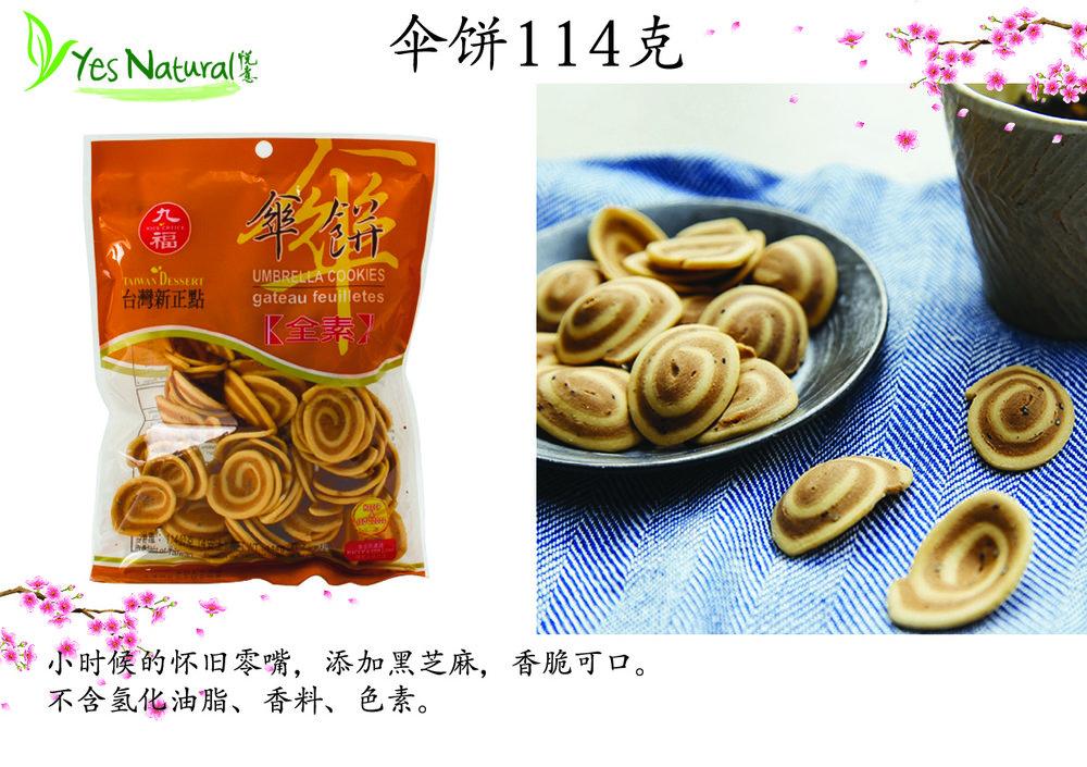 鸿福伞饼114g-01.jpg
