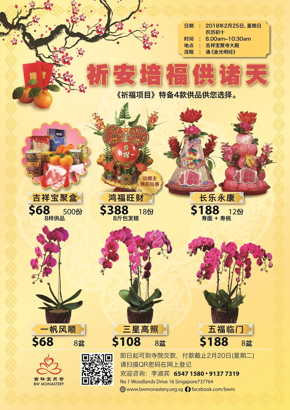 BWM_CNY 供诸天Poster3.jpg