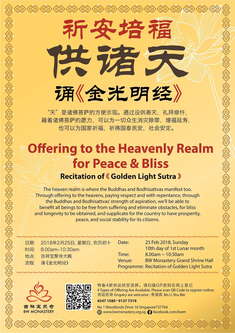 BWM_CNY 供诸天Poster.jpg