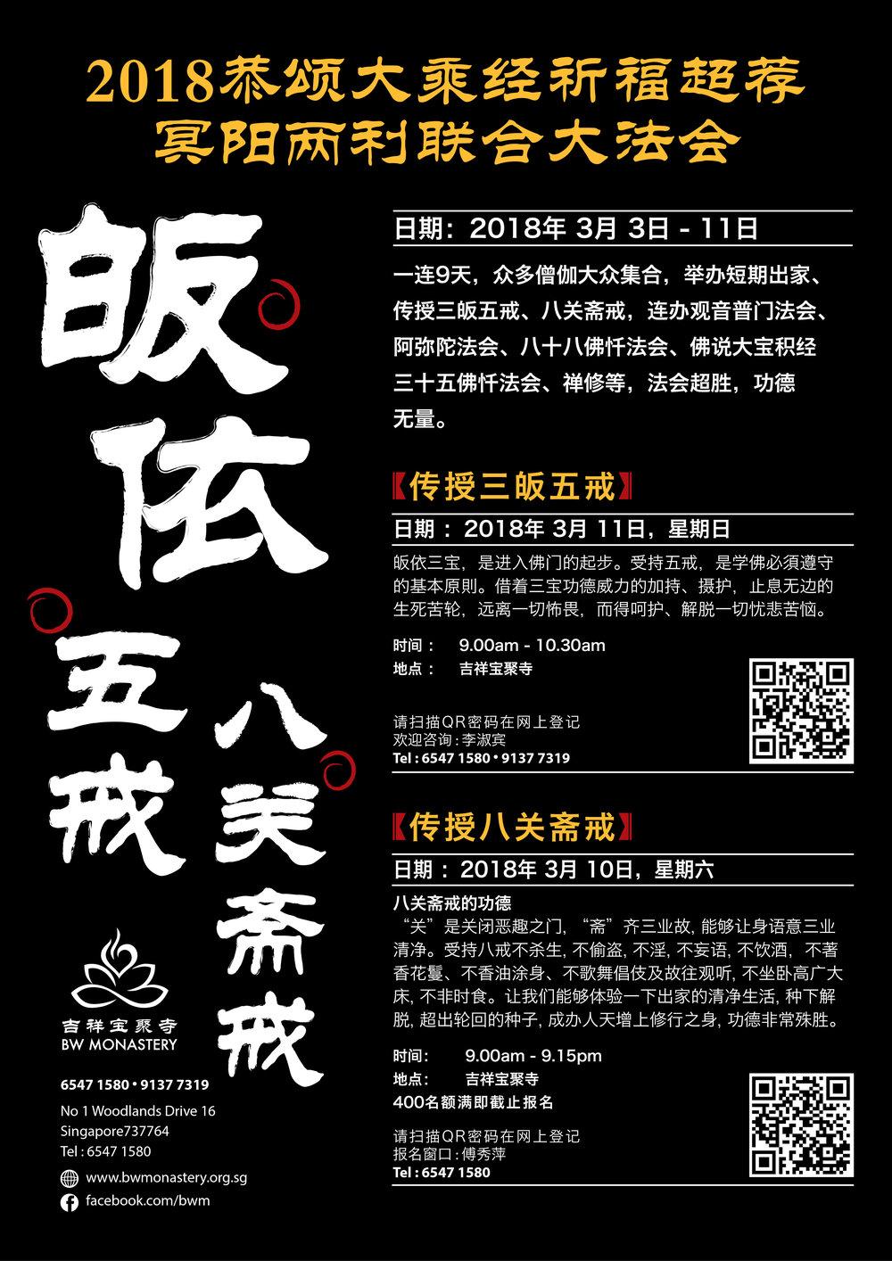 冥阳两利大法会 Poster.jpg