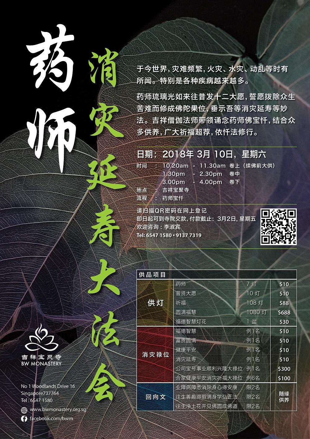 药师消災延寿大法会 Poster.jpg