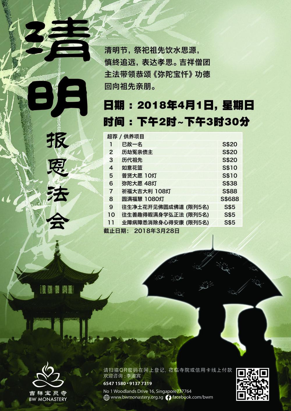 1.清明节Poster.jpg
