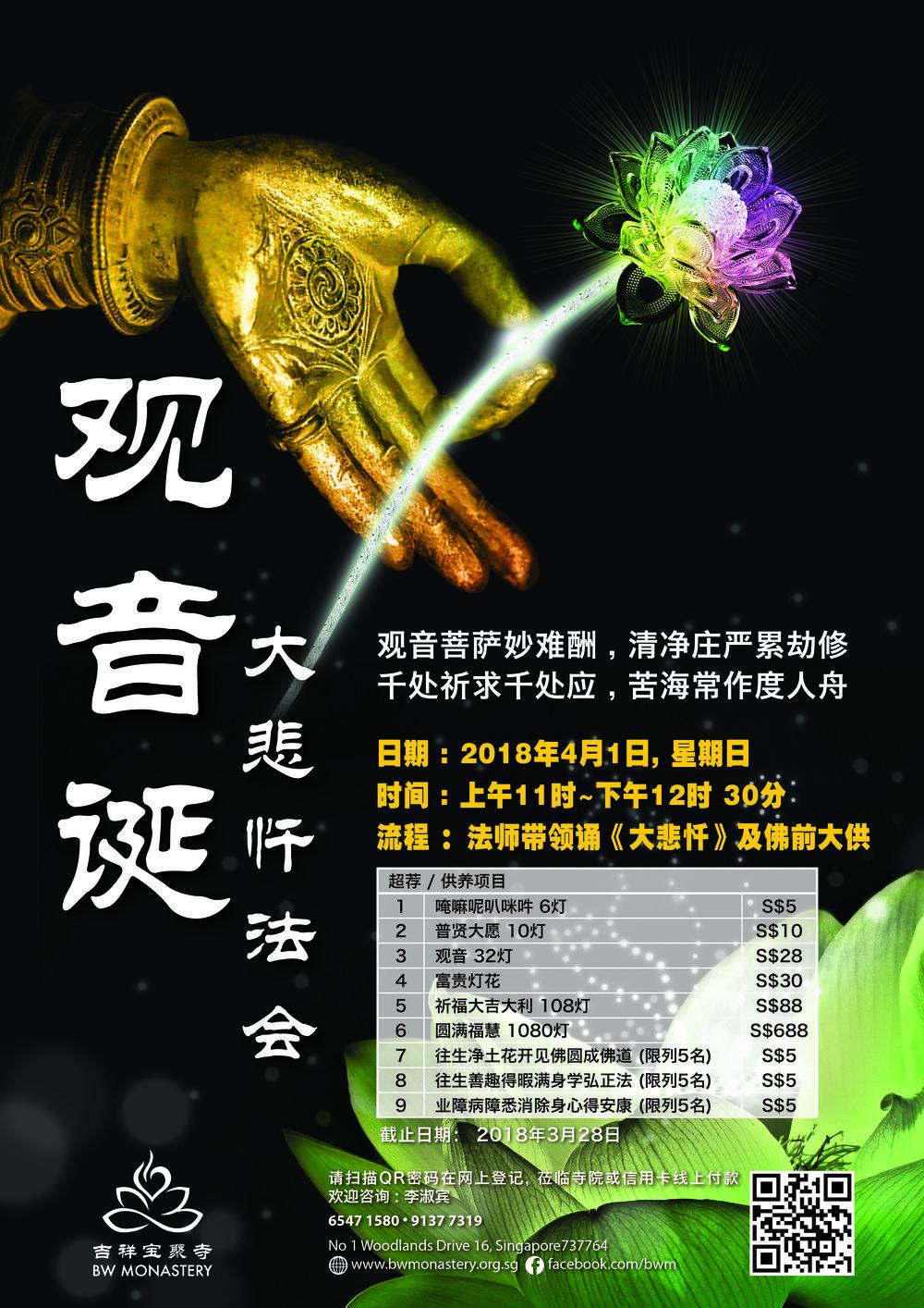 1.观音宝忏Poster (1).jpg
