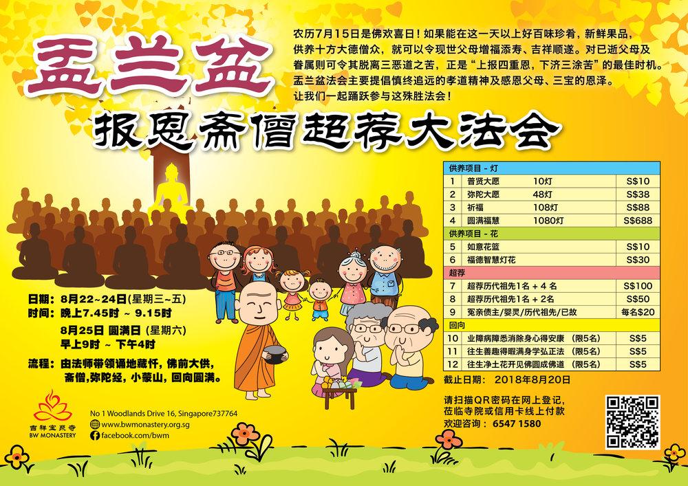 盂兰盆Poster_FA2.jpg