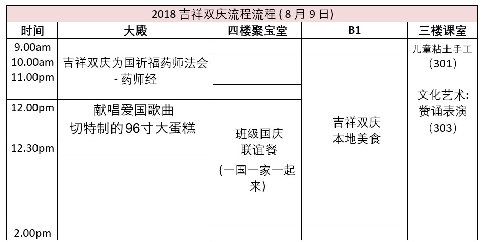 WE ARE ONE! - DAY 1 TimeTable -Chinese.jpg