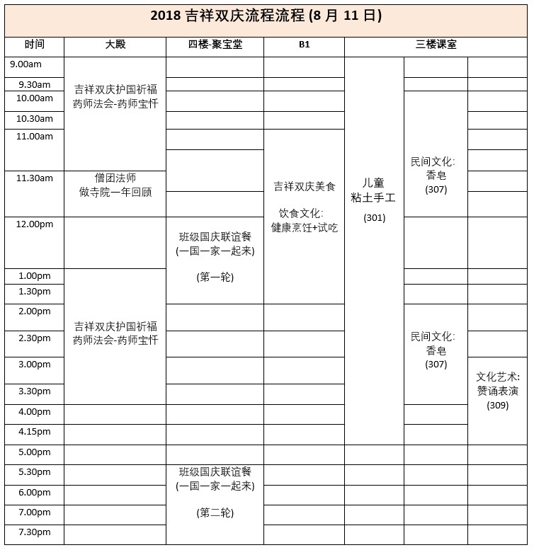 WE ARE ONE! - DAY 2 TimeTable -Chinese.jpg