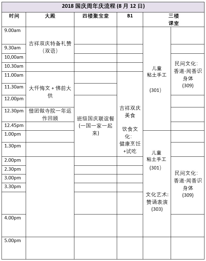 WE ARE ONE! - DAY 3 TimeTable -Chinese.jpg