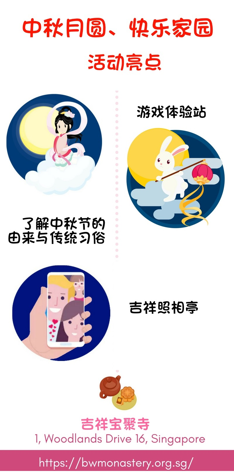 2018 BWM Lumiere Moon Fest CHN.jpg