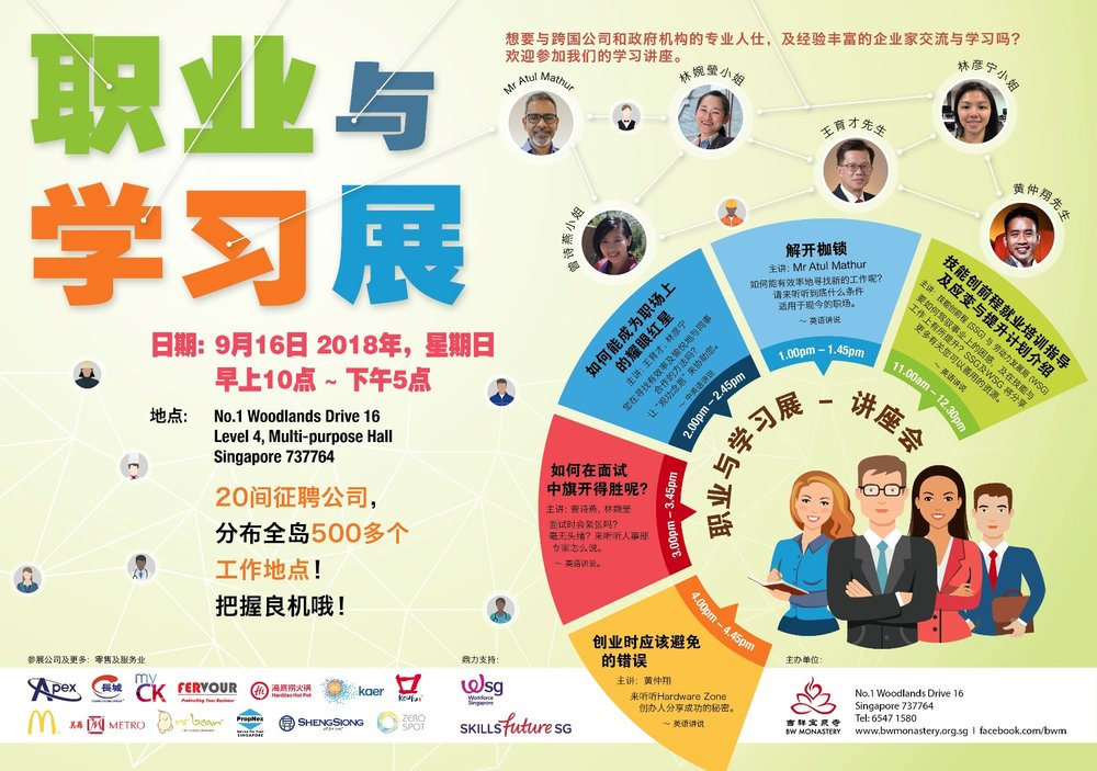 career and learning fair poster chinese.jpg