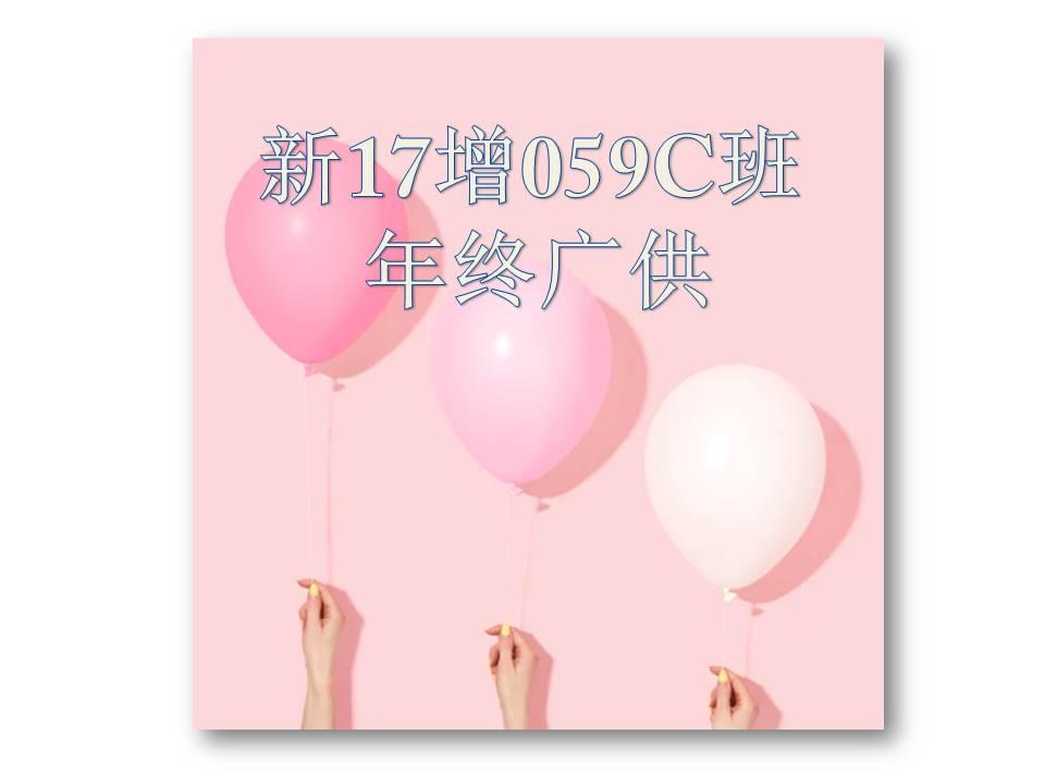 新17增059C班 年终广供.jpg