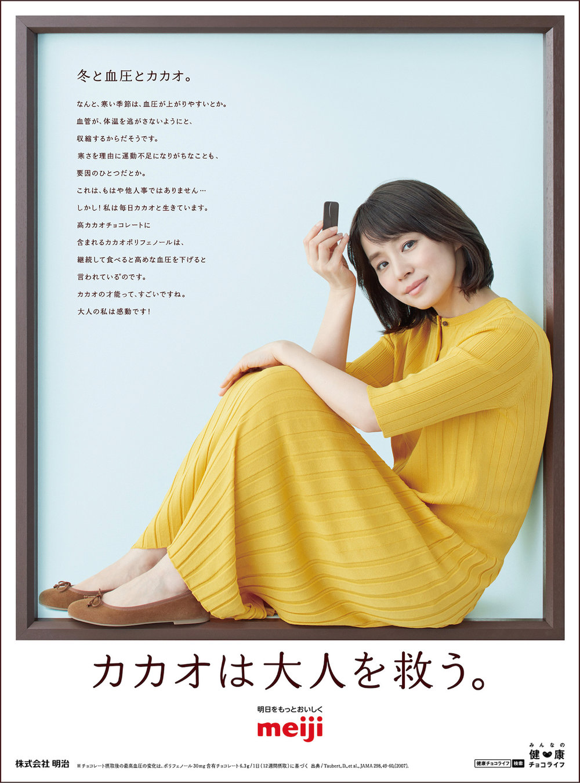 24meiji_cacao.jpg