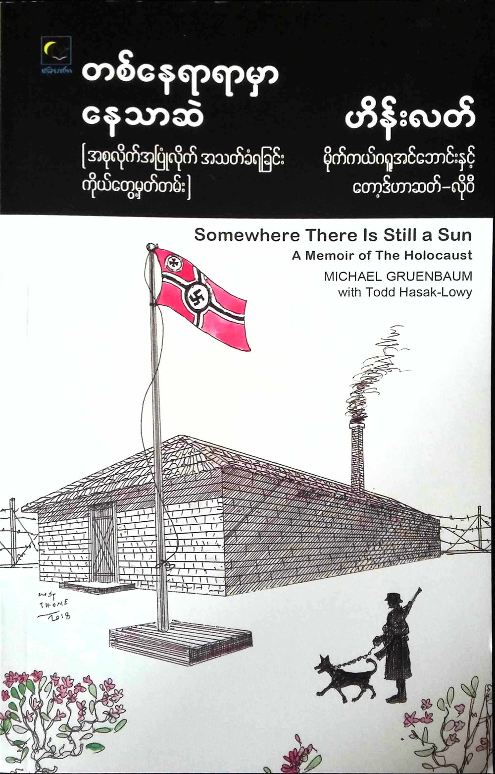 Burmese edition