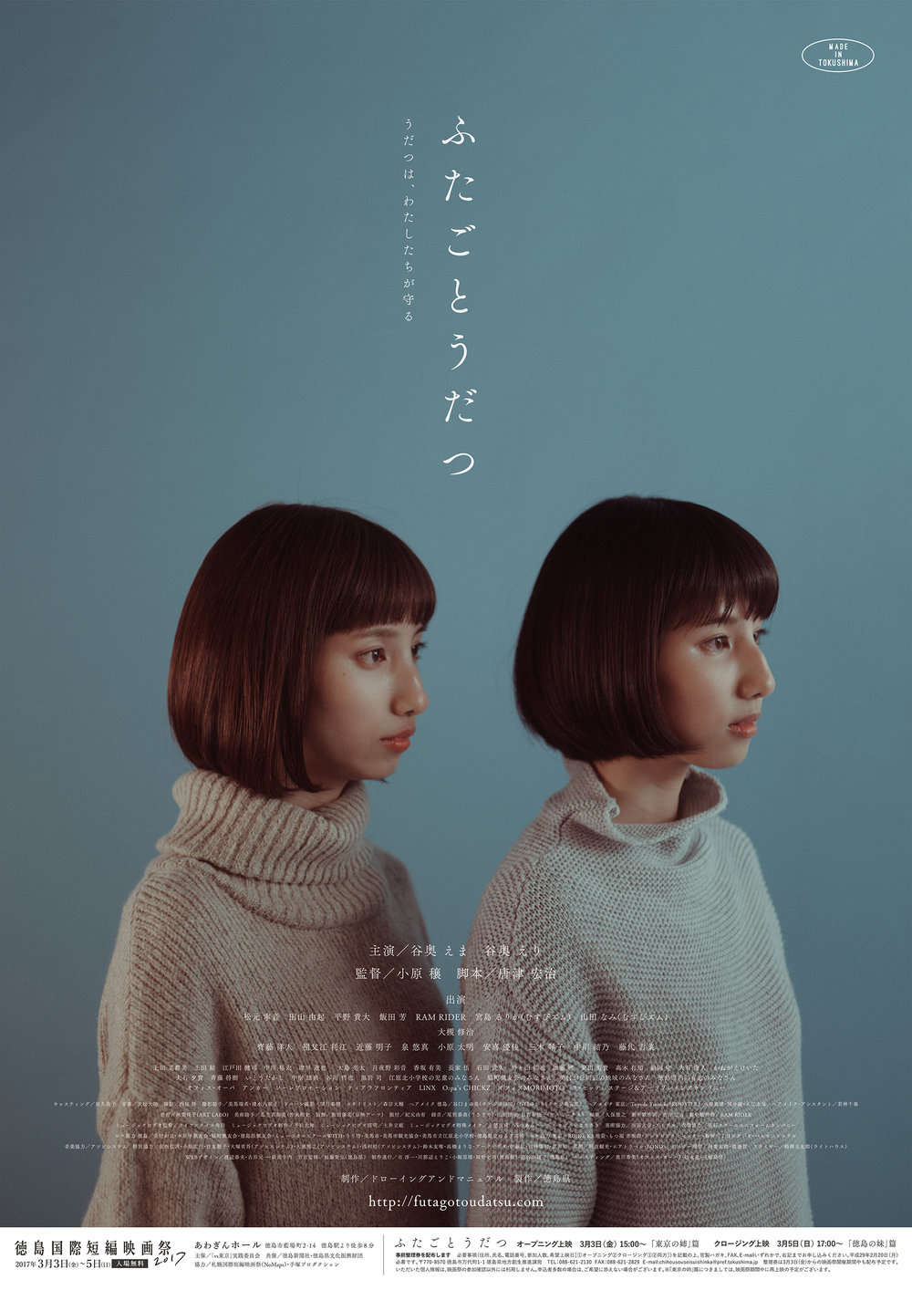 "「ふたごとうだつ」 - ""Shooting and Flaming -going to Tokyo, staying in Tokushima-"" Co-produced with Tokushima Prefectural Government. A set of two films about the twin sisters, the one going to Tokyo and the other staying in Tokushima, of a story located in Mima, Tokushima, focusing on topics such as hunting, udatsu (the fire walls between gabled roofs of adjacent houses), and migration. The spin-off music video of an original song performed by an imaginary idol unit produced and released at the same time.徳島県との共作。東京の姉編、徳島の妹編の二編を制作。徳島県美馬市にスポットをあて、「狩猟」「うだつ」そして「上京」といったことを取り上げている。オリジナルアイドルソングも同時に制作し、スピンオフ作品としてMVも公開"