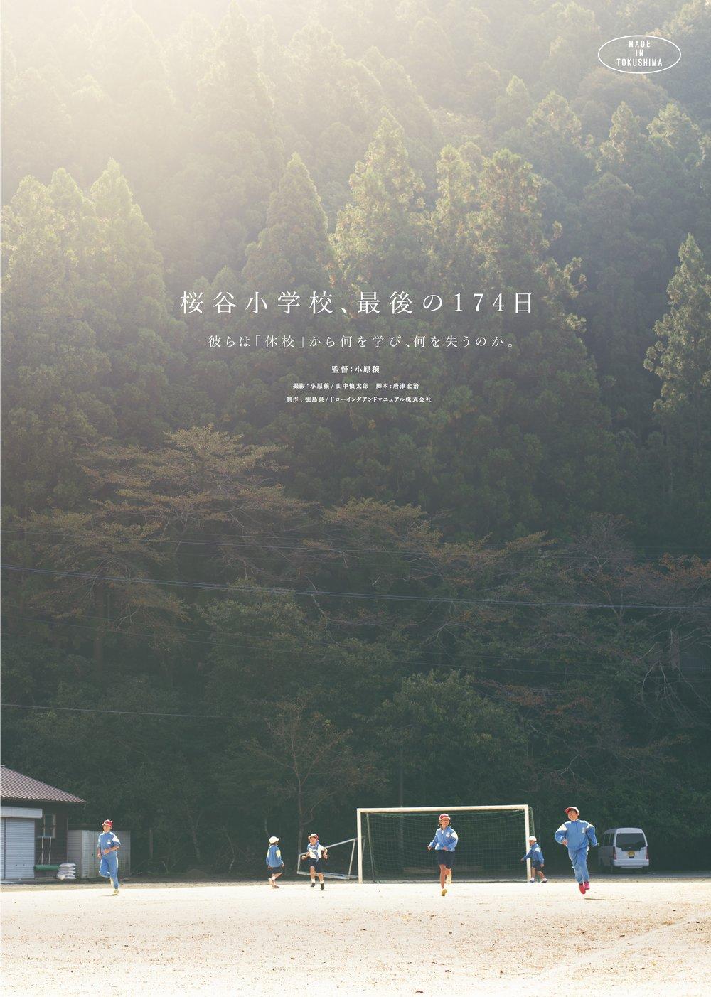 sakuradani_chirashi.jpg