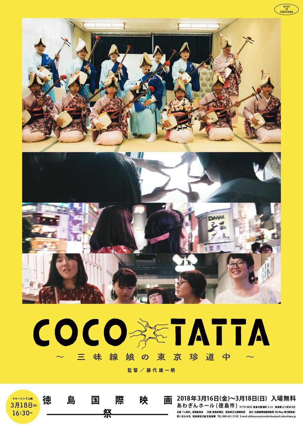 COCO TATTA - 2017年度作品監督・撮影 藤代雄一朗構成 唐津宏治<ドキュメンタリー>徳島県美馬市の中学生・高校生の女の子たちが、勉強に部活動に三味線もちつきの演奏に頑張る毎日を取材したドキュメンタリー。「徳島は好きだけど外に出たい」彼女たち。地元の三味線教室で繋がった彼女たちが繰り広げる東京珍道中の先には何があったのか? 監督の藤代雄一朗とともに走って歌って駆け抜けた夏の日々。