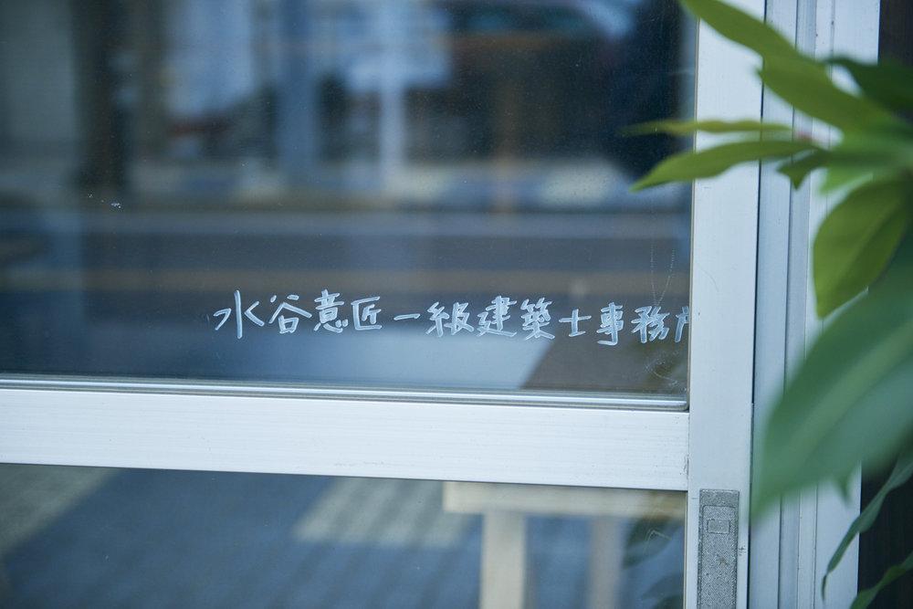 Mizutani Architecture Firm | Kawagoe, Saitama  Visit this elegant architecture office in Kawagoe