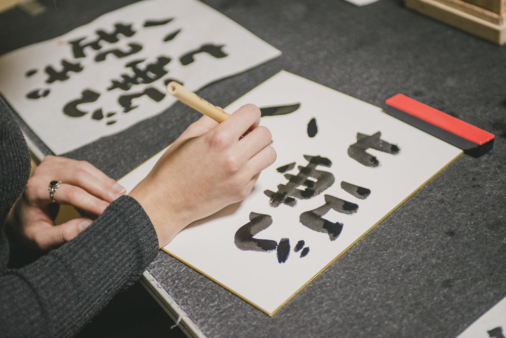 The art of japanese calligraphy.