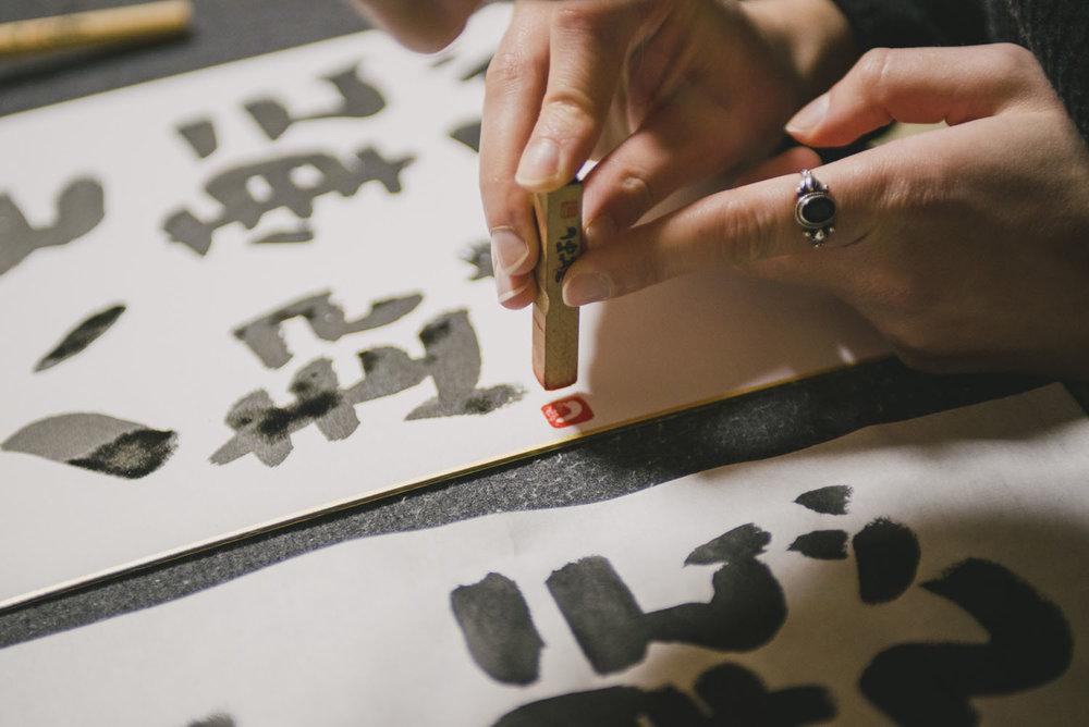 tokyo_japanese_calligraphy_15.jpg