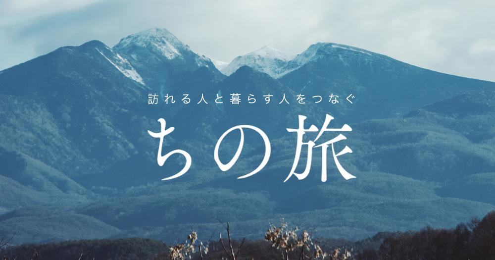 deeperjapan_chinotabi_logo.png