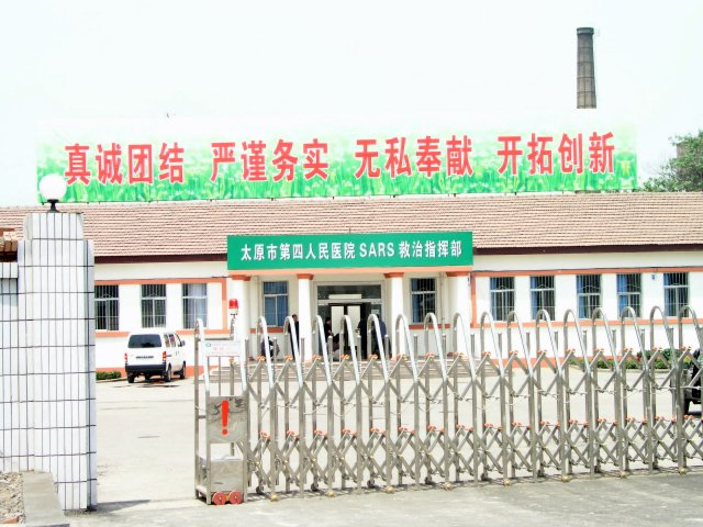 Here is where SARS cases were treated in Shanxi before the new containment hospital was erected.jpg