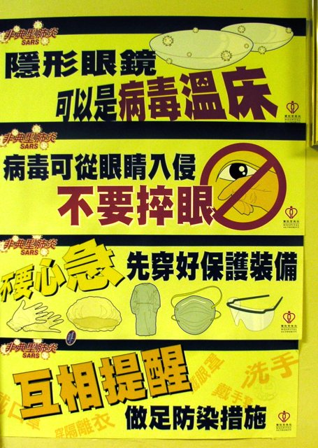 Serious warnings persisted in Hong Kong hospitals long after the epidemic ended, like this one warning that you could catch the virus while changing contact lenses .jpg
