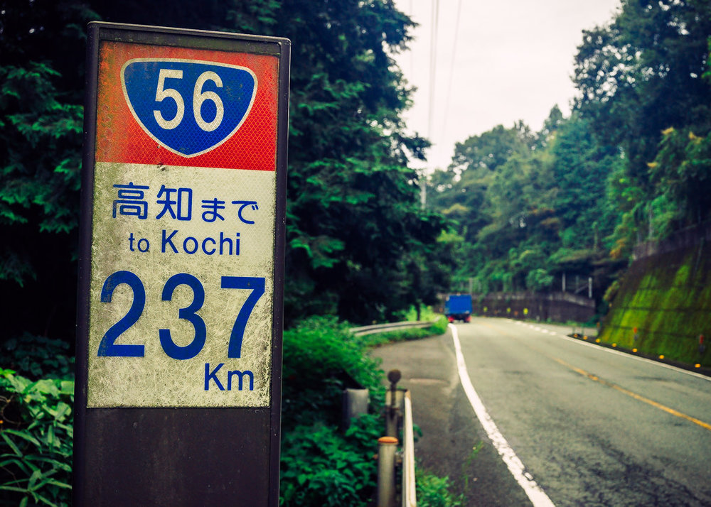 An Ehime road-sign - not far now till Kochi City! Route 56 is 300km long &connects Kochi with Matsuyama. For pilgrims this road is home for quite a while. It's mostly okay but can be noisy/annoying/treacherous in parts - especially the tunnels!