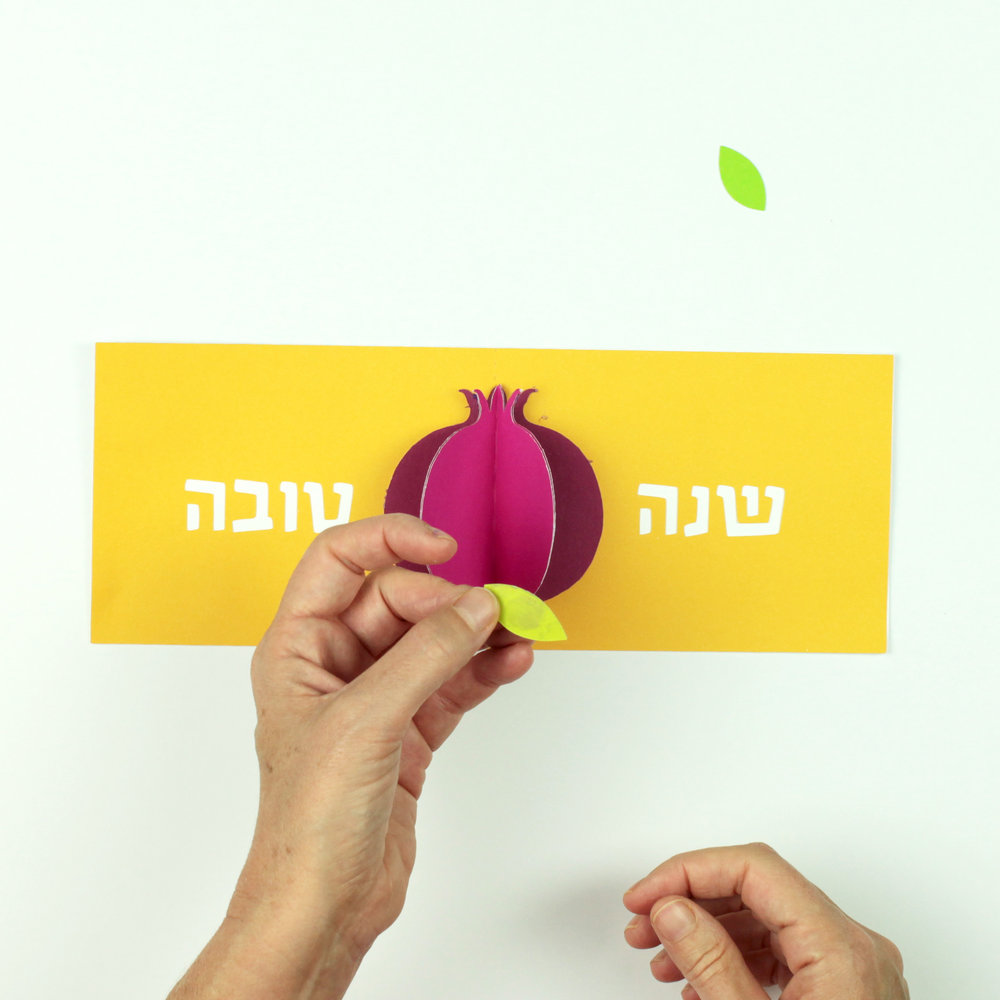 make your own 3d pomegranate shana tova greeting card - Make Your Own Card