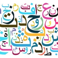 krystal_sarcone_aptitudes_arabic.jpg