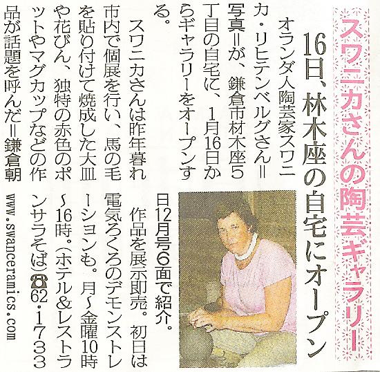 Asahi News SwanArt Gal jan_2.jpg
