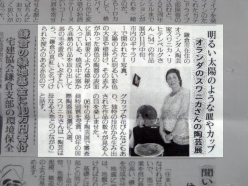 Asahi article_1.jpg