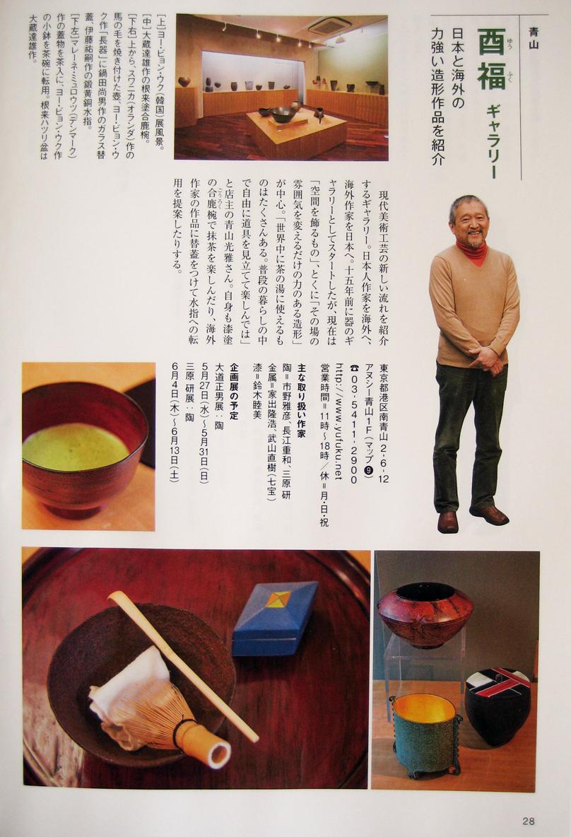 Article Yufuku Horsehair_1.jpg
