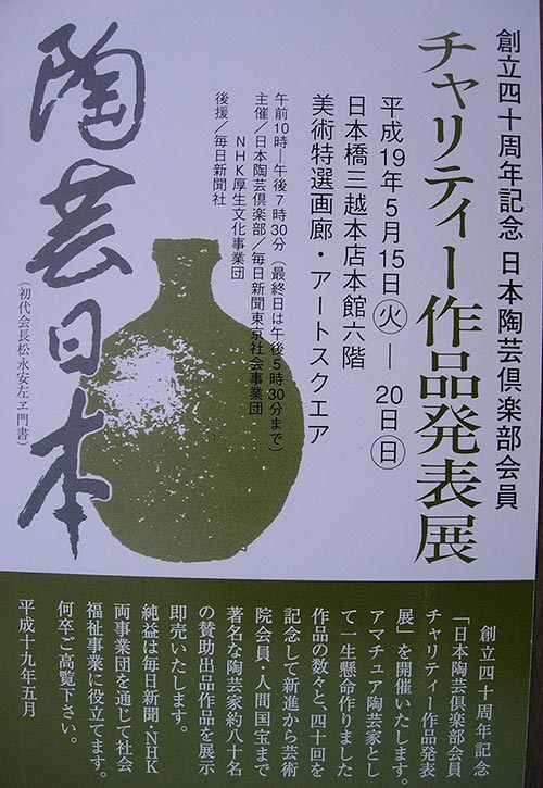 2007 May: Pamphlet of the exposition of the Nippon Togei Club in the Mitsukoshi Store in Tokyo. This was my 2nd participation.